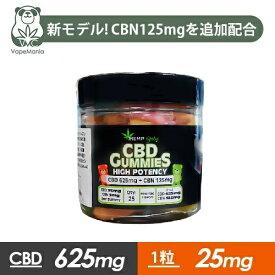 CBD グミ HEMP Baby 25粒 CBD25mg+CBN5mg含有/1粒 計CBD625mg+CBN125mg含有 ぐみ ヘンプベビー ヘンプベイビー HEMPBABY Gummies CBN 睡眠 オーガニック カンナビジオール カンナビノイド ヘンプ HEMP 正規品 高濃度 ブロードスペクトラム USA THCフリー