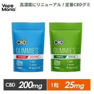 CBD グミ ぐみ CBDfx ブロードスペクトラム 1粒/CBD25mg含有 計/CBD200mg含有 ターメリック スピルリナグミ or ミックスベリーグミ 8個 8粒 オーガニック カンナビジオール カンナビノイド ヘンプ HEMP
