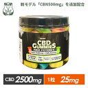【20%OFFクーポン有】 CBD グミ ぐみ HEMP Baby 100粒 CBD25mg+CBN5mg含有/1粒 計CBD2500mg+CBN500mg含有 ヘンプベビ…