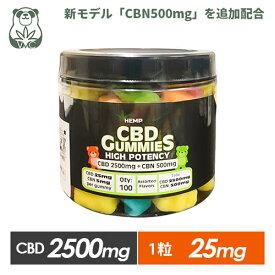 【20%OFFクーポン有】 CBD グミ ぐみ HEMP Baby 100粒 CBD25mg+CBN5mg含有/1粒 計CBD2500mg+CBN500mg含有 ヘンプベビー カンナビジオール ヘンプベイビー HEMPBABY Gummies CBN オーガニック カンナビノイド ヘンプ HEMP 正規品 高濃度 ブロードスペクトラム THCフリー USA
