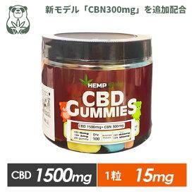 【ポイント3倍】 CBD グミ HEMP Baby 100粒 CBD15mg+CBN3mg含有/1粒 計CBD1500mg+CBN300mg含有 ヘンプベビー カンナビジオール ぐみ ヘンプベイビー HEMPBABY Gummies CBN オーガニック カンナビノイド ヘンプ HEMP 正規品 高濃度 ブロードスペクトラム USA THCフリー