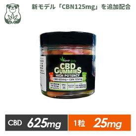 【ポイント3倍】 CBD グミ HEMP Baby 25粒 CBD25mg+CBN5mg含有/1粒 計CBD625mg+CBN125mg含有 ぐみ ヘンプベビー ヘンプベイビー HEMPBABY Gummies CBN オーガニック カンナビジオール カンナビノイド ヘンプ HEMP 正規品 高濃度 ブロードスペクトラム USA THCフリー