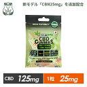 【ポイント2倍】 CBD グミ HEMP Baby 5粒 CBD25mg+CBN5mg含有/1粒 計 CBD125mg+CBN25mg含有 ヘンプベビー ぐみ ヘンプ…