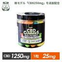 【ポイント20倍】 CBD グミ HEMP Baby 50粒 CBD25mg+CBN5mg含有/1粒 計CBD1250mg+CBN250mg含有 ぐみ ヘンプベビー ヘ…