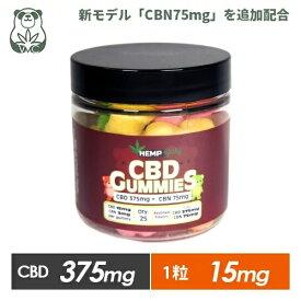 【ポイント3倍】 CBD グミ HEMP Baby 25粒 CBD15mg+CBN3mg含有/1粒 計CBD375mg+CBN75mg含有 ヘンプベビー ぐみ ヘンプベイビー HEMPBABY Gummies CBN オーガニック カンナビジオール カンナビノイド ヘンプ HEMP 正規品 高濃度 ブロードスペクトラム USA THCフリー