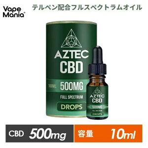【ポイント2倍】 CBD オイル cbdオイル AZTEC CBD 5% CBD500mg含有/10ml フルスペクトラム Full Spectrum CBD OIL DROP アステカ 飲む ドロップ ヘンプシードオイル オーガニック カンナビジオール テルペン カ