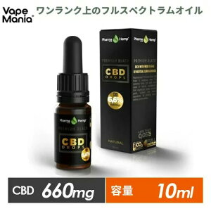 【ポイント3倍】 CBD オイル cbdオイル PharmaHemp PREMIUM BLACK ファーマヘンプ フルスペクトラム CBD 6.6% 660mg 10ml プレミアムブラック ドロップ Full Spectrum CBDV CBDA CBG THCV OIL DROP 麻 オーガニック カン
