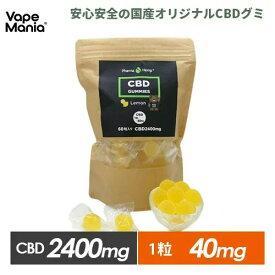 【ポイント3倍】 CBD グミ ぐみ 国産 Pharma Hemp Japan ファーマヘンプ CBD2400mg 60粒 60個 1粒CBD40mg グミキャンディー オーガニック カンナビジオール カンナビノイド ヘンプ HEMP NEW 高濃度 THCフリー スロベニア産CBD