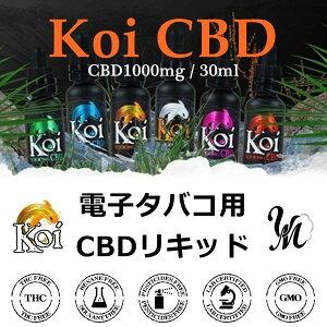 CBD リキッド KOI CBD1000mg VAPE 電子タバコ用リキッド コイ 鯉 30ml