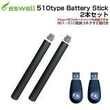 スーパーセール割引対象プルームテック対応バッテリー2本セットeswellバッテリー2本と充電器2個のセット♪メール便送料無料ploomTECHプルテク互換電子タバコ充電器セット少し長いタイプC-TEC対応ベイプVAPEプルームテック互換バッテリーエミリ