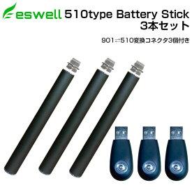 加熱式タバコ 互換バッテリーと充電器の3個セット【eswell-19】 eswell オリジナル バッテリー 50パフお知らせ機能付き ブラックバッテリー 送料無料 プルテク バッテリーセット 電子タバコ vape