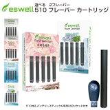 【選べる2フレーバー】電子タバコeswell510カートリッジ2箱セット510対応バッテリースティック付きploomtechをお使いの方にもおすすめ