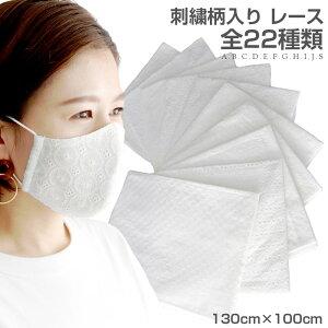 ダブルガーゼ 刺繍レース 1m生地 (A-J・S)10種類 カットレース 生地 お花の刺繍 生地 約135cm×100cm 綿100% ワンピース カーテン マスクの作成に