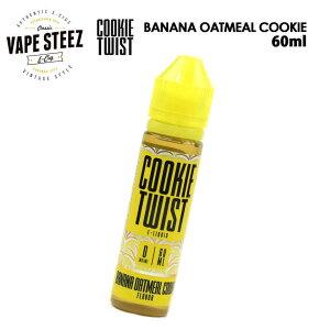 電子タバコ リキッド ニコチン0 COOKIE TWIST E-LIQUID | BANANA OATMEAL COOKIE 60ml バナナ オートミール クッキー lemon twist MADE IN USA vape