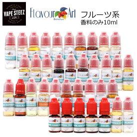 電子タバコ用 香料 Flavour Art フルーツ系 10ml vape 【メール便送料無料】