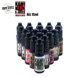vape リキッド 電子タバコ 15ml 国産リキッド ニコチン0mg 【 E-JUICE 】 KAMIKAZE (カミカゼ)