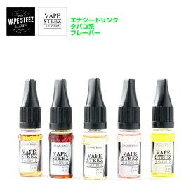 電子タバコ ベイプ リキッド ニコチン0 タール0 全40種以上 10ml タバコ味 エナジードリンク味 VAPE STEEZ E-LIQUID