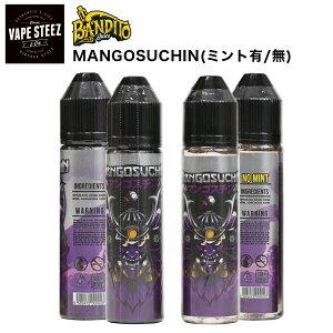 電子タバコ リキッド ニコチン0 60ml Bandito Juice MANGOSUCHIN ( バンディット ジュース マンゴスチン ) メール便で送料無料
