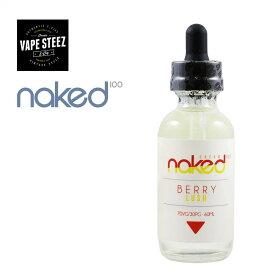 【送料無料 あす楽 】Naked100 BERRY LUSH 60ml ネイキッド ベリー ラッシュ E-LIQUID 電子タバコ リキッド フレーバー E-JUICE