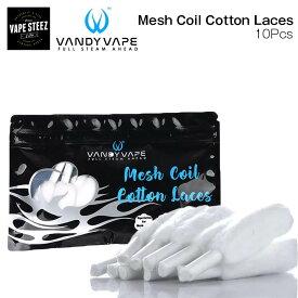 【 メール便で 送料無料 】Vandy vape Mesh Coil Cotton Laces 10本入り 電子タバコ メッシュコイル用 コットン レース