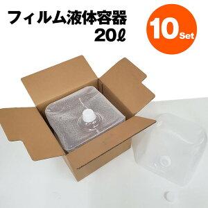 フィルム液体容器 20L 10セット 透明 フレキシブル 容器 段ボール 持ち運び 専用段ボール付き
