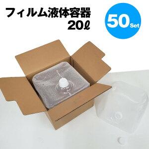 フィルム液体容器 20L 50セット 透明 フレキシブル 容器 段ボール 持ち運び 専用段ボール付き