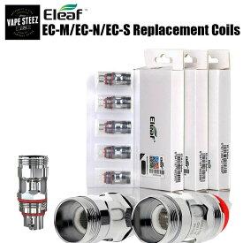 【 メール便で 送料無料 】Eleaf EC COIL EC-N EC-M EC-S 5個入りイーリーフ コイル 電子タバコ 交換 istick pico melo ijust ネットタイプ マルチホール