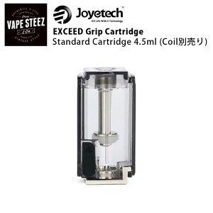 【 メール便で 送料無料 】Joyetech Exceed Grip カートリッジ 4.5ml 5個入り ジョイテック エクシード グリップ POD プリメイドコイル 交換式 タンク