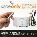 【 送料無料 日本語マニュアル付き Vape Only 】電子たばこ スターターキット ARCUS (アーカス)  禁煙補助