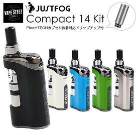 プルームテック対応セット 電子タバコ スターターキット JUSTFOG Compact 14 コンパクト1500mAh Q14後継 たばこカプセル対応 ドリップチップ付き VAPE【 送料無料 】