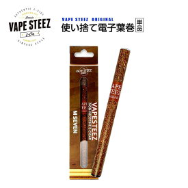 VAPESTEEZ 使い捨て電子タバコ 単品 葉巻風 全12種類 タール0 ニコチン0 VAPE ベイプ 禁煙グッズ スターターキット