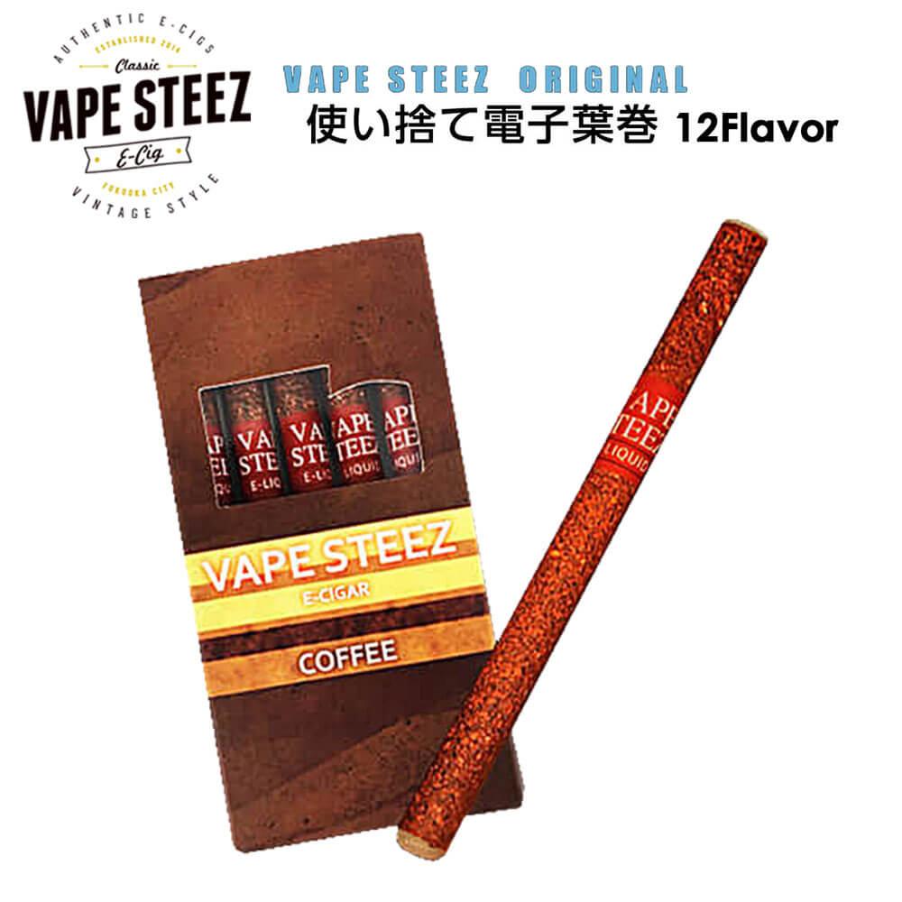 電子タバコ 本体 使い捨て 葉巻 風 使い切り VAPESTEEZ オリジナル電子煙草 吸引回数最大500回 5本セット