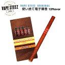 吸うだけ簡単 電子タバコ スターターキット 5本セット 本体 使...