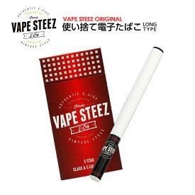 【 メール便で 送料無料 】VAPESTEEZ オリジナル 使い捨てタバコ ロングタイプ BOX 電子タバコ スターターキット 5本セット 電子タバコ 使い切り リキッド式 VAPE
