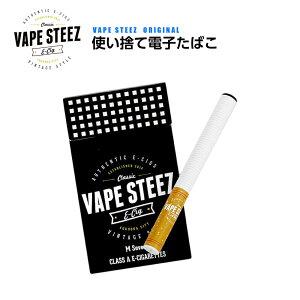 使い捨て電子タバコタバコBOX型最大吸引約300回VAPESTEEZオリジナル(5本セット)禁煙補助送料無料