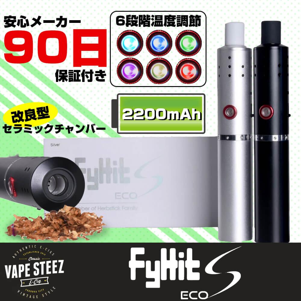 加熱式タバコ 電子タバコ スターターキット Herbstick ECO 改良版 Fyhit ECO S 正規 シャグ加熱 ヴェポライザー iqos アイコス 互換 メーカー保証90日