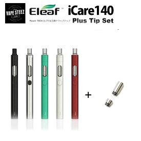 【 メール便で 送料無料 】電子タバコ スターターキット Eleaf iCare140 + 互換ドリップチップ セット プルームテック 互換 リキッド式 VAPE