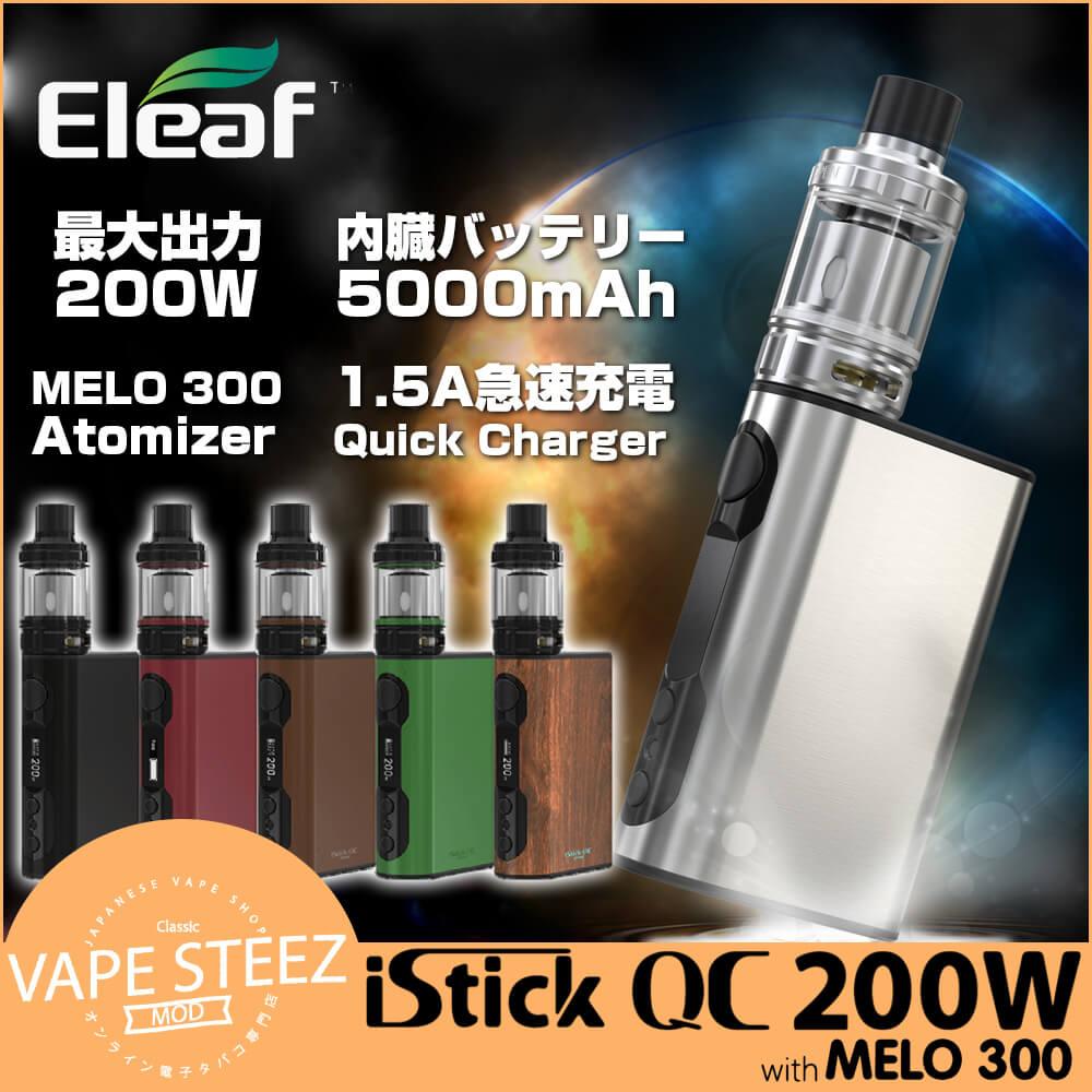 電子タバコ スターターキット 超爆煙 Eleaf istick QC 200W with MELO 300 禁煙 VAPE