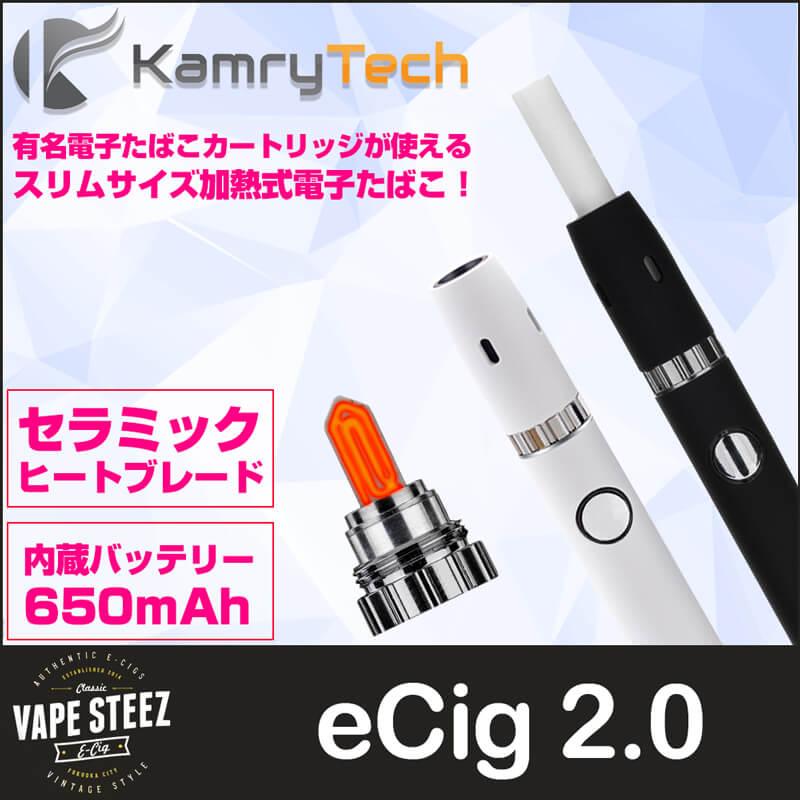 電子タバコ スターターキット KamryTech K eCig 2.0 IQOS カートリッジ互換 内蔵バッテリー650mAh