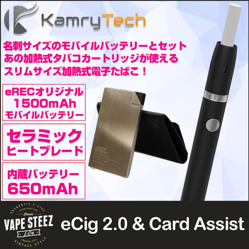 【 電子タバコ VAPE 】【 K eCig 2.0 】+【 Card Assist 1500mAh 】モバイルバッテリーセット 【 タバコカートリッジ対応 】【 加熱タバコ 】