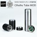 電子タバコ MOD バッテリー メカニカル Cthulhu Tube MOD 1350 18650 切替可能 セミメカニカル vape クトゥルフ【 送…