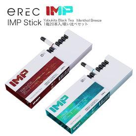 【送料無料】IMP HNBスティック 1箱20本入り フレーバー吸い比べ2箱セット アイエムピー 加熱式タバコ iQOS アイコス ノンニコチン ニコチン0 たばこスティック 禁煙サポート