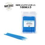 メンテナンスキット専用清潔綿棒100本入りアイコスiqos専用綿棒IQOS適合品電子タバコ加熱式タバコ