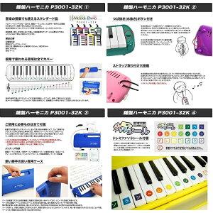 KC/キョーリツ鍵盤ハーモニカ(メロディーピアノ)水色P3001-32K/UBL[送料無料(一部地域を除く)]【YDKG-kd】【smtb-KD】[新生活][楽器]02P27May1602P27May16