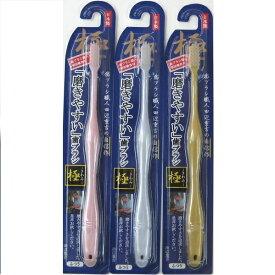 歯ブラシ職人 田辺重吉の磨きやすい歯ブラシ 極 LT-09(12本入)[送料無料(一部地域を除く)]