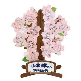 アルタ 色紙 メッセージツリー3 AR0819102 桜[ゆうパケット発送、送料無料、代引不可]