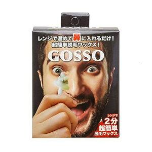 GOSSO ゴッソ (ブラジリアンワックス鼻毛脱毛セット)[定形外郵便、送料無料、代引不可]