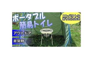 折りたたみ式 ポータブル簡易トイレ テントとセットで使用可能 アウトドア 非常用 防災[テント][送料無料(一部地域を除く)]