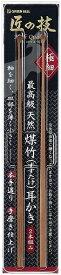 匠の技 匠の技煤竹耳かき 二本組 ブラウン 全長:143mm G-2153[定形外郵便、送料無料、代引不可]