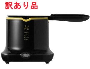 【訳あり品】SURE Family グミ&チョコメーカー SGM-100BK[送料無料(一部地域を除く)]